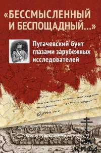 «Бессмысленный и беспощадный...». Пугачевский бунт глазами зарубежных исследова