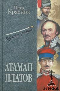 Атаман Платов, Казачий роман ,Краснов П Н, С Ермаком на Сибирь
