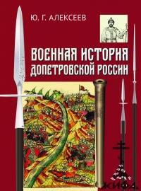 Военная история допетровской России. Ю. Г. Алексеев