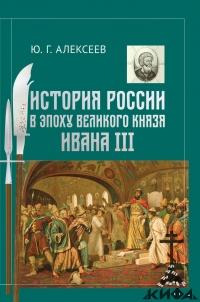 История России в эпоху великого князя Ивана III. Ю. Г. Алексеев