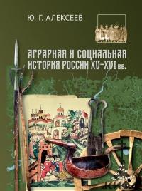 Аграрная и социальная история России XV–XVI в. в. , Ю. Г. Алексеев