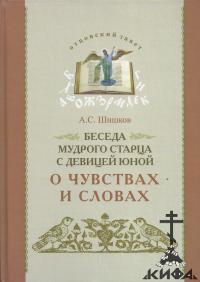 Беседа, мудрый старец, девица юная, Шишков А, рассказы для детей, стихи для дет
