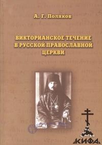Поляков А.Г. Викторианское течение в РПЦ, ИПЦ, Виктор Островидов, иосифлянство