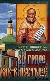 Во граде, как в пустыне: Святой праведный Алексий Мечев о молитве