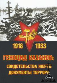 Геноцид казаков, свидетельства жертв, документы террора, 1918 - 1933,