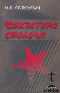 Диктатура сволочи, Солоневич И, 2 Мировая воина, русская эмиграция, русская идея