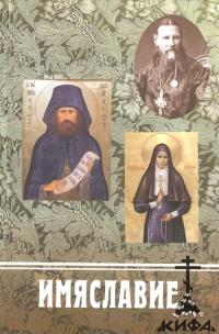 Имяславие. Сборник Том 4 инок Епафродит, сост.