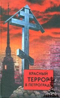Красный террор в России (комплект из 4-х книг)