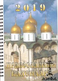 Православный церковный календарь на 2019 год. Издательство Братствасв. Царя-муче