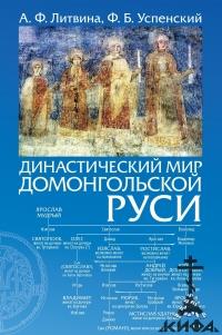 Династический мир домонгольской Руси, А. Ф. Литвина, Ф. Б. Успенский