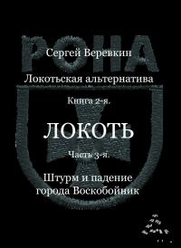 Локотьская альтернатива,. Кн.2,. ЛОКОТЬ,Ч. 3, Штурм и падение города Воскобойник
