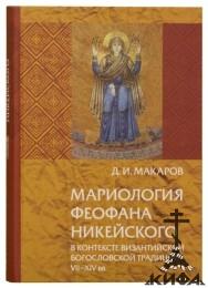 Мариология Феофана Никейского византийской богословской традиции. Макаров Д. И.