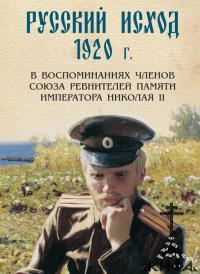 Русский Исход 1920, Крым, Белое движение, русская эмиграция, русское зарубежье