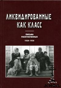 Ликвидированные как класс, Письма раскулаченных,1928-1936,  Должанская Л. А