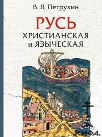 Русь христианская и языческая: Историко-археологические очерки . В. Я. Петрухин