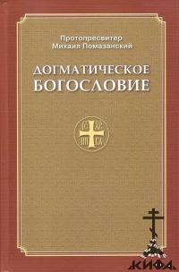 Догматическое богословие, Помазанский Михаил, протопресвитер, Богословие РПЦЗ,