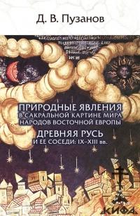 Пузанов, Природные явления в сакральной картине мира народов Восточной Европы