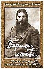Григорий Распутин, Вериги любви. Статьи, письма, размышления, изречения, Царь Ни