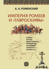 Империяромеев и«тавроскифы». Очеркирусско-византийских отношений последней че