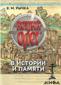 Вещий Олег в истории и памяти.  В. М. Рычка