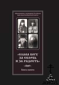 Слава Богу за скорбь и за радость! Книга памяти, ИПЦ, Катакомбная Церковь, ИПХ
