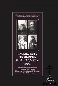 Слава Богу за скорбь и за радость! следственные дела, ИПЦ, 1920–1940 гг, НКВД