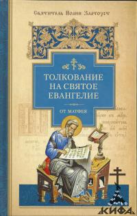 Толкование на Евангелие. В трех книгах, Святитель Иоанн Златоуст