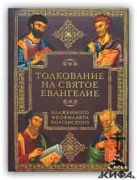 Толкование на Евангелие, Феофилакт Болгарский