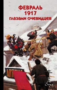 Февраль 1917 глазами очевидцев. Волков С. В. , Белая Россия, отречение Государя