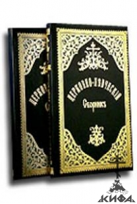 Церковно-певческий сборник, т.2. Литургия. Часть 1, 2 (Репринт 1898г.)