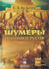 Шумеры - потомки русов  Булычёв Г. А.