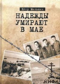Надежды умирают в мае, Мельшин, 2 мировая война, РОА, белоэмигрант, Вермахт