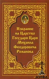 Избрание на Царство Государя Царя Михаила Феодоровича Романова  Град Китеж