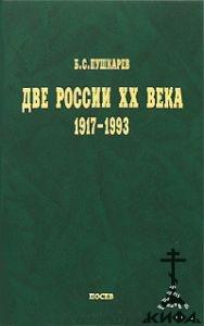 Две России ХХ века. Обзор истории 1917-1993. Пушкарев Б.С.
