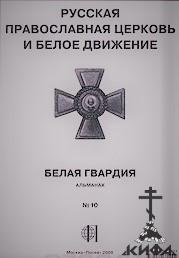 Русская православная церковь и Белое движение. Альманах Белая гвардия  10, 2008