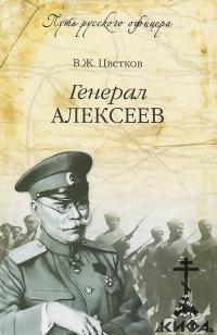 Генерал Алексеев,  В. Ж. Цветков