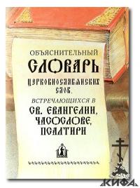 Объяснительный словарь церковнославянских слов, встречающихся в Святом Евангелии