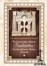Всеобьемлющее собрание ( Пандекты) Богодухновенных Святых Писаний, Преподобный А