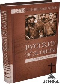 Русские эсэсовцы Жуков, Д.А., Ковтун И.И.
