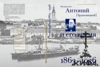 Митрополит Антоний (Храповицкий) и его время. 1863-1936. Архиепископ Никон (Ркли
