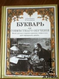 Букварь, Тихомиров Д,Тихомирова Е