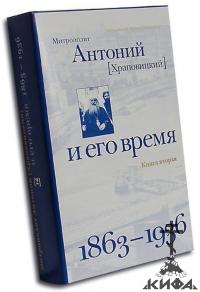 Митрополит Антоний (Храповицкий) и его время 1863 - 1936.  Архиепископ Никон (Рк