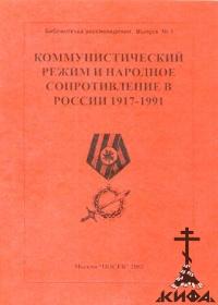 Коммунистический режим и народное сопротивление 1917-1991