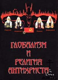 Глобализм и религия антихриста