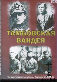Тамбовская Вандея Фильм Алексея Осипова