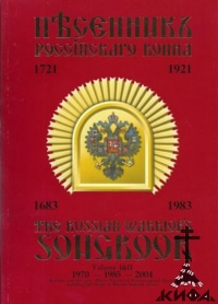 Песенник Российского воина Репринт Нью Йорк 1970  На русском и английских языках