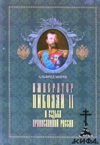 Император Николай II и судьба православной России