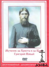 Мученик за Христа и за Царя Григорий Новый