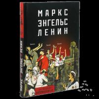 Маркс — Энгельс — Ленин. Составитель Е.Ф. Мельник.