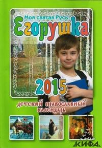 Егорушка. Моя святая Русь! Детский православный капендарь на 2015 г.
